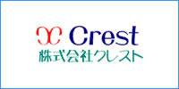 (株)クレスト