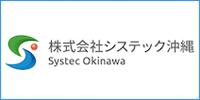 株式会社 システック沖縄