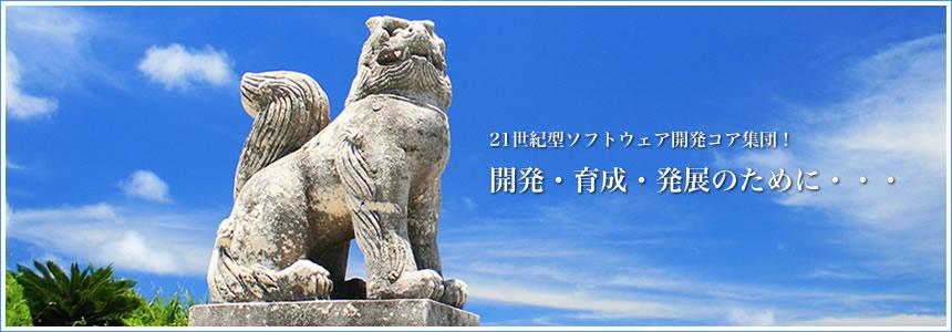 沖縄県ソフトウェア事業協同組合